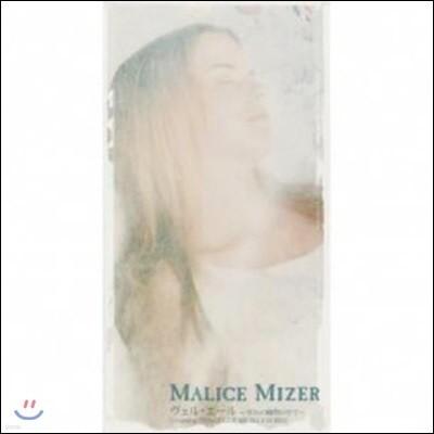 [중고] Malice Mizer / Bel Air (싱글일본반/미개봉)