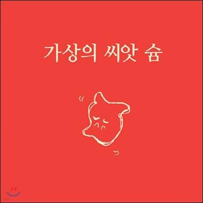 [중고] 프로젝트슘 / 가상의 씨앗 슘 (CD+도서 포함반)