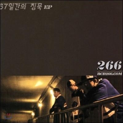 [중고] 266 / 67일간의 침묵 EP