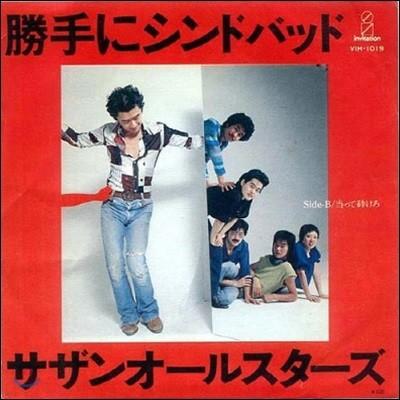 [중고] Southern All Stars (서던 올스타즈) / 勝手にシンドバッド  25TH SPECIAL BOX (single/일본수입/vih1019)