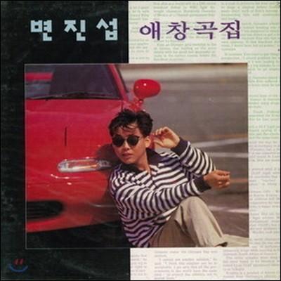 [중고] [LP] 변진섭 / 변진섭 애창곡집