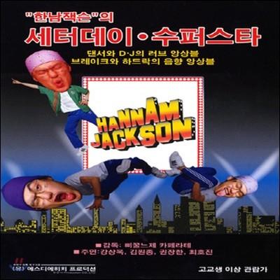 [중고] 한남잭슨 / 세터데이, 수퍼스타 (DVD케이스)