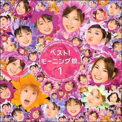 [중고] Morning Musume (모닝구 무스메) / Best! Morning Musume 1 (일본반)