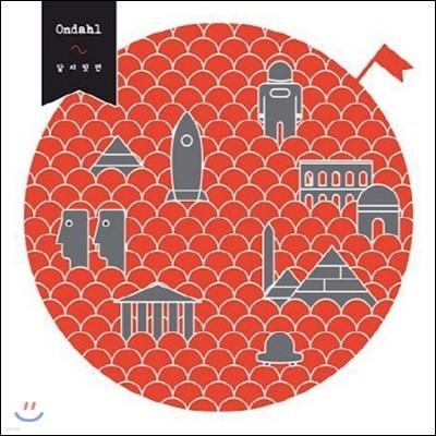 [중고] 온달 (Ondahl) / 달의 뒷편