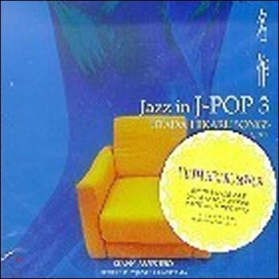 [중고] V.A. / 명작 Jazz In J-Pop 3, Kenny James Trio
