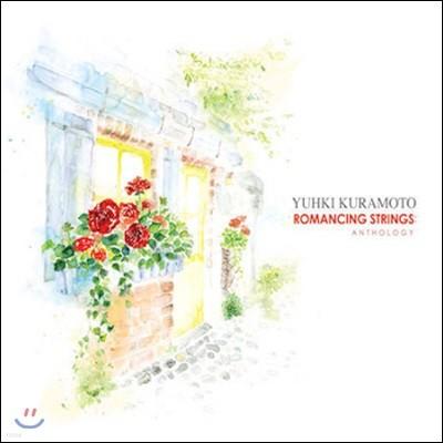 [중고] Yuhki Kuramoto (유키 구라모토) / Romancing Strings : Anthology