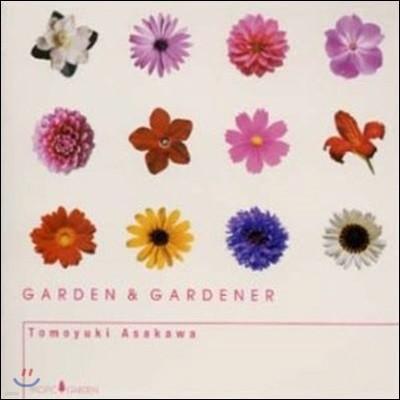 [중고] Tomoyuki Asakawa / Garden & Gardener (일본반)