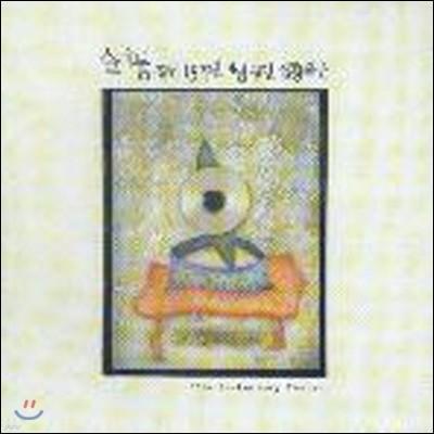 슬기둥 / 창단 15주년 기념공연 실황음반 (미개봉)