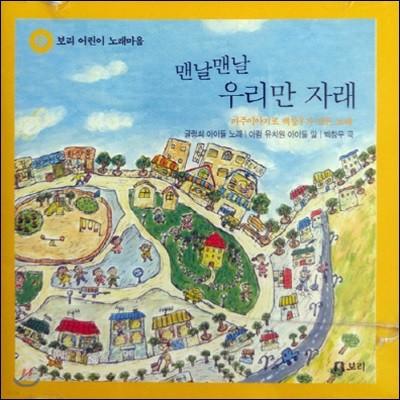 굴렁쇠 어린이 / 맨날맨날 우리만 자래 - 보리 어린이 노래마을 6 (미개봉)