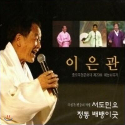 [중고] 이은관 / 서도민요, 정통 배뱅이굿 (2CD/Digipack)