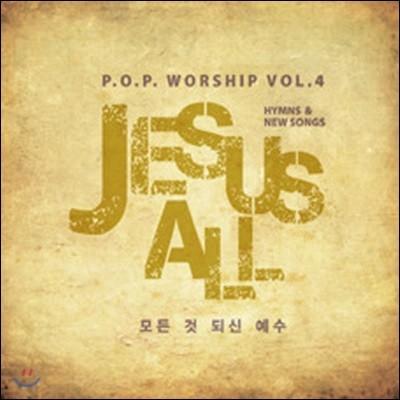 [중고] P.O.P Worship / Jesus All Vol.4