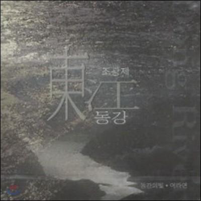 [중고] 슬기둥(조광제) / 동강(東江)