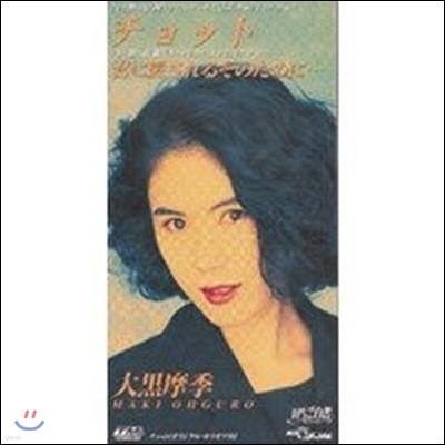 [중고] Maki Ohguro (오구로 마키,大黒摩季) / チョット (일본반/Single/todt2953)