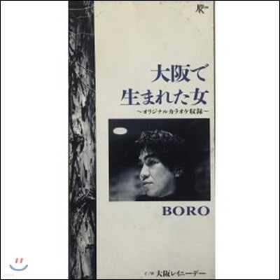 [중고] BORO / 大阪で生まれた女 (일본반/Single/tkda70249)