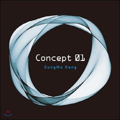 [중고] 강성모 / Concept 01 (Digipack)