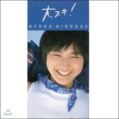 [중고] [중고] Ryoko Hirosue (広末涼子/히로스에 료코) / 大スキ! (일본반/Single/렌탈용/wpdv7112)