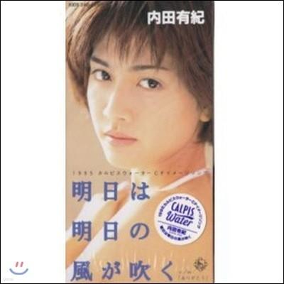 [중고] 内田有紀 (Yuki Uchida) / 明日は明日の風が吹く (일본반/Single/kids240)