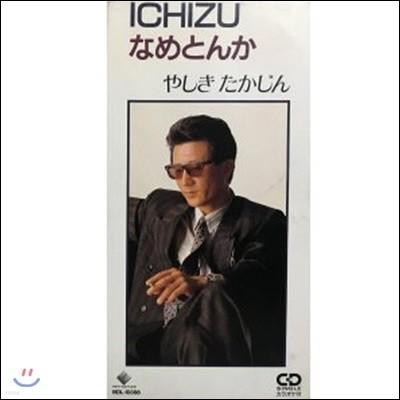 [중고] やしきたかじん(Yashiki Takajin) / ICHIZU (일본반/Single/vidl10398)