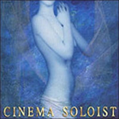 O.S.T. / Cinema Soloist (일본수입/미개봉)
