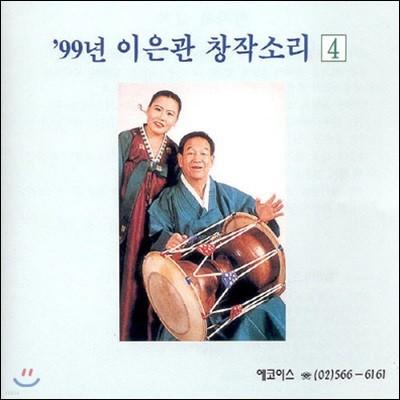[중고] 이은관 / '99년 이은관 창작소리 4