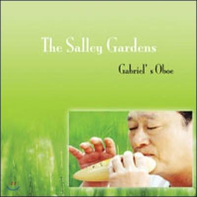 [중고] 유승엽 / The Salley Gardens