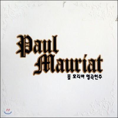 [중고] Paul Mauriat / 폴모리아 명곡연주 (2CD)