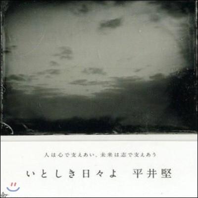 [중고] Hirai Ken (히라이 켄) / いとしき日々よ  (일본반/Single/dfcl1771)