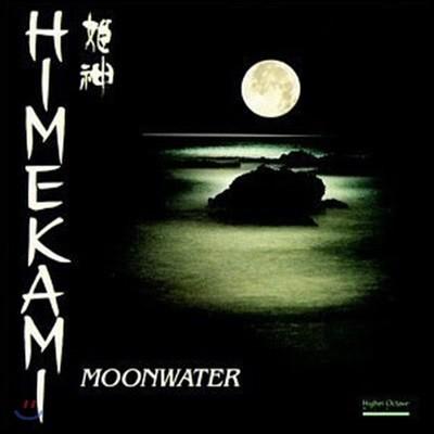 [중고] Himekami / Moonwater