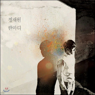 [중고] 정재원 / 한마디 (Digipak)