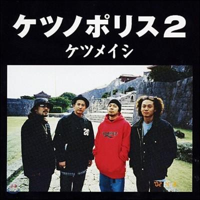 [중고] ケツメイシ (Ketsumeishi) / ケツノポリス 2 (Ketsunopolis 2/일본수입/tfcc86103)