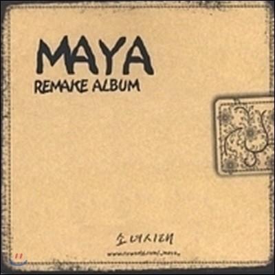 [중고] Maya(마야) / 소녀시대 : Remake Album (싸인)