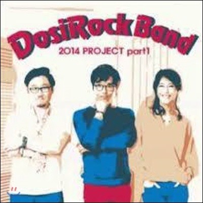 [중고] 도시락 밴드 (Dosirock Band) / 2014 Project Part 1 (Digital Single)