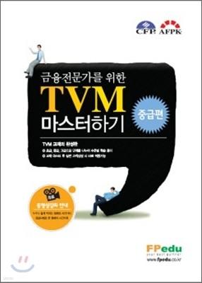 금융전문가를 위한 TVM 마스터하기 중급