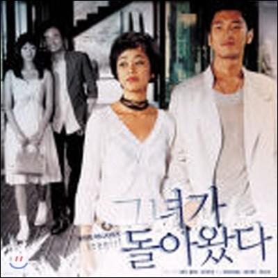 [중고] O.S.T. / 그녀가 돌아왔다 - KBS 월화 드라마
