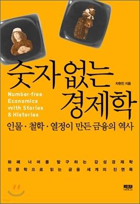 숫자 없는 경제학