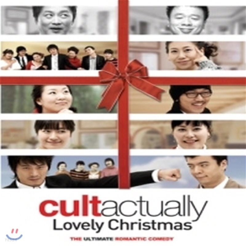 컬투 (Cultwo) / Cult Actually & Lovely Christmas (미개봉)