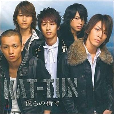 [중고] Kat-Tun / 僕らの街で (일본반/Single/CD+DVD/jaca504849)