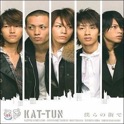 [중고] Kat-Tun / 僕らの街で (일본반/Single/jaca5050)