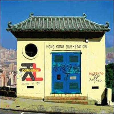 [중고] Celestial / Hong Kong Dub-Station (수입)
