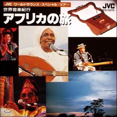 [중고] V.A. / Music Of The African Continent (일본수입/vicg13070)