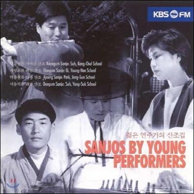 V.A. / 젊은 연주가의 산조집 (미개봉)