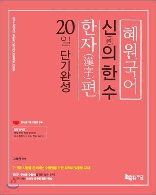 2018 혜원국어 신의 한 수, 한자편 20일 단기완성