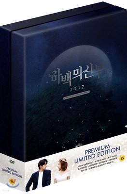 하백의 신부 2017 : tvN 드라마 프리미엄판 (12Disc)