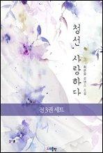 [세트] 청선, 사랑하다 (총3권/완결)