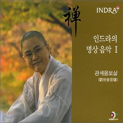 인드라 (Indra) - 인드라의 명상 음악 1 (관세음보살)