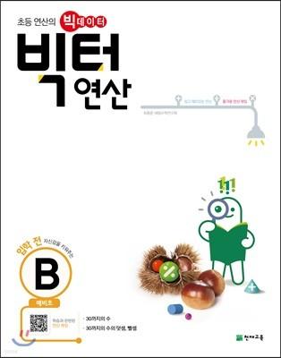 빅터 연산 예비초 B권