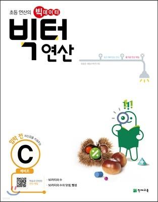 빅터 연산 예비초 C권