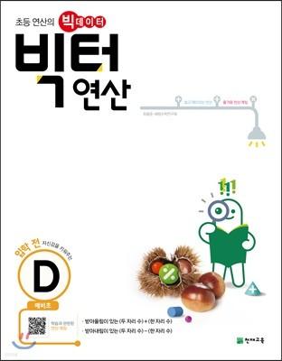 빅터 연산 예비초 D권