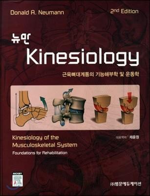뉴만  Kinesiology 2/E  근육뼈대계통의 기능해부학 및 운동학
