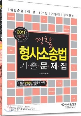 2011 경찰 형사소송법 기출문제집